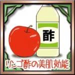 リンゴ酢の美肌効能!体臭や妊婦の便秘に効果的な飲み方は?