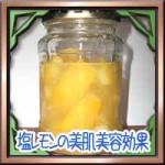 塩レモンの美肌美容効果!失敗しない簡単な作り方と途中経過!