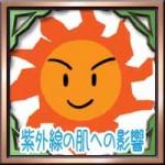 紫外線の肌への影響に多い時間帯!適度な日焼けは健康に良い?