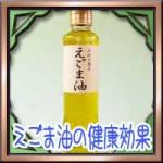 えごま油の健康効能にアトピー花粉症への効果は?副作用はない?
