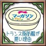 トランス脂肪酸が悪い理由!含有量の少ないマーガリンにバターとの違い