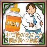 オリゴ糖のアトピーや糖尿病への効能!血糖値への影響は?