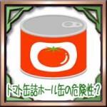 トマト缶詰ホール缶と生トマトの栄養効果比較!危険性に安全性は?