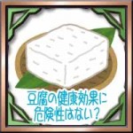 豆腐の栄養効果にダイエットの効果的な食べ方!危険性はないの?