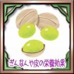 銀杏(ぎんなん)や皮の栄養効果!食べ過ぎ中毒の症状に対処法