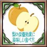 梨の栄養効果に美味しい食べ方や料理法!皮ごと食べて平気?