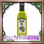 オリーブオイルの美容効能!便秘に効果的な飲むタイミングに量は?