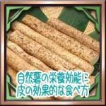 自然薯の栄養効能!皮の効果的な食べ方に山芋むかごとの違い