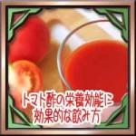 トマト酢の栄養効能!睡眠ダイエットや高血圧に効果的な飲み方