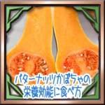 バターナッツかぼちゃの栄養効能に保存方法や食べ方!皮も食べられる?