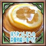 はちみつレモンの栄養効能!食べ方に便秘や二日酔い下痢にも効果的?