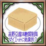 高野豆腐は糖質制限ダイエットに効果的?栄養効能にご飯の代わりに?