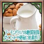 アーモンドミルクは糖質制限ダイエットや便秘に効果的?栄養効能に飲み方は?