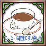 コーヒーは健康に良い悪い?ダイエットがん予防効能に効果的な飲み方