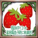 苺(イチゴ)はダイエット美容貧血予防に効果的!栄養効能に食べ方は?