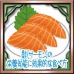 鮭(サーモン)で美肌美容ダイエット!栄養効能に効果的な食べ方
