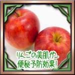 りんごの美肌ガン便秘予防効果!栄養効能に皮ごと食べるべき?