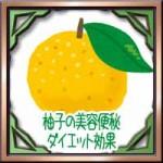 柚子の美容便秘ダイエット効果!栄養効能に食べ方は?