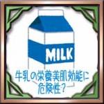 牛乳の栄養美肌効能に危険性?バナナと一緒に効果的な飲み方
