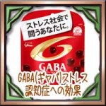 GABA(ギャバ)ストレス認知症への効果!多い食べ物に摂取量は?