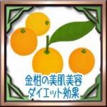 金柑(きんかん)の美肌美容ダイエット効果!栄養効能に美味しい食べ方レシピ