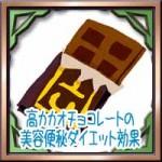 高カカオチョコレートの美容便秘ダイエット効果!食べ過ぎの副作用は?