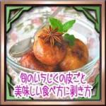 旬のいちじくの皮ごと美味しい食べ方に剥き方!コンポートレシピなど