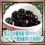 黒豆の栄養効能!低カロリーでダイエットや健康維持にも効果的?