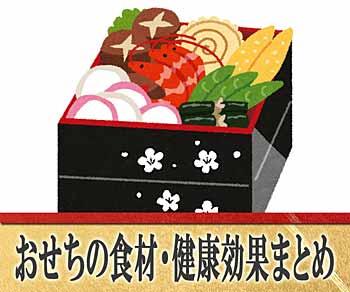 osechi-kenkou-matome