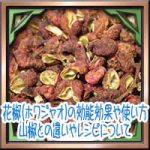 花椒(ホワジャオ)の効能効果や使い方!山椒との違いやレシピについて